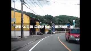 福岡県道56号線 早良区脇山~那珂川町山田
