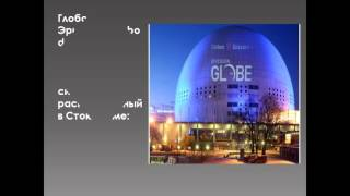 Презентация презентация глобус модель земли 2 класс