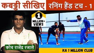 Learn Kabaddi Skill Running Hand Touch  | Rajendra Rajale |  #1