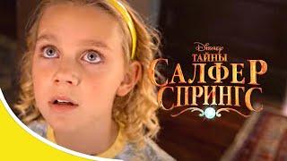 Тайны Салфер Спрингс - Снова и снова - серия 11 | новый сериал Disney!