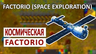 Factorio space exploration mod