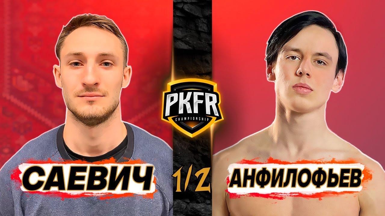PKFR CHAMPIONSHIP: СЛАВА САЕВИЧ VS ГРИША АНФИЛОФЬЕВ (ПОЛУФИНАЛ)