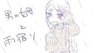 【Vtuber】男の娘と雨宿り #49【イヤホン推奨】
