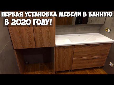 ПЕРВАЯ УСТАНОВКА МЕБЕЛИ В ВАННУЮ В 2020 ГОДУ! /СТУДИЯ МЕБЕЛИ ВЕРЕС.