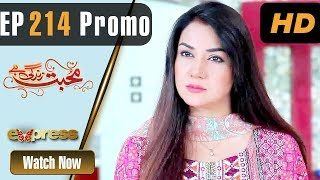 Pakistani Drama | Mohabbat Zindagi Hai - Episode 214 Promo | Express Entertainment Dramas | Madiha
