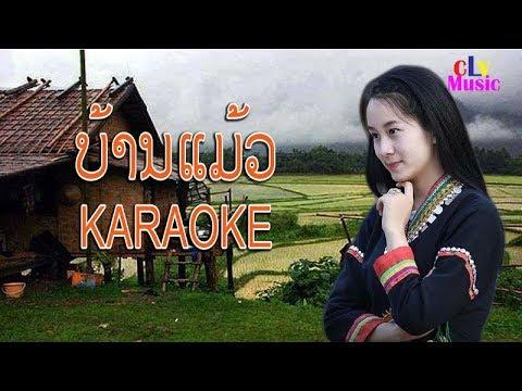 Lao Music Karaoke Music With Lyrics Banh Meov Laos Song Karaoke Love Lao Music Song Youtube