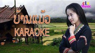 Lao Music Karaoke, Music with lyrics, Banh Meov, Laos Song Karaoke, Love Lao Music Song