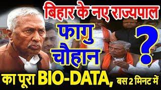 Bihar के नए राज्यपाल Fagu chauhan का पूरा Bio-Data, बस 2 मिनट में !
