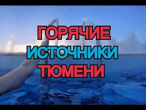ГОРЯЧИЕ ИСТОЧНИКИ ТЮМЕНИ/ВЕРХНИЙ БОР/СПА ОТЕЛЬ ИСТОЧНИК
