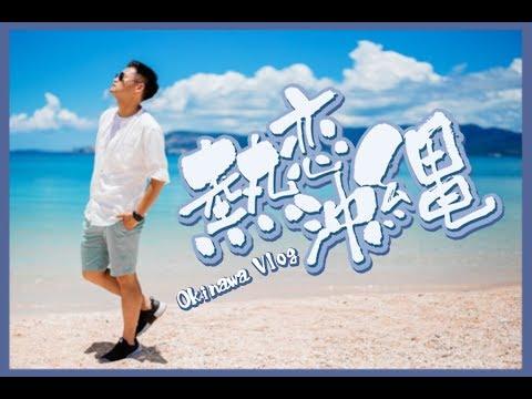 Okinawa Vlog【熱戀沖繩】【中英文字幕 English Subtitle】|不吃這些等於沒去過沖繩?😂 |