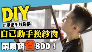 DIY 自己動手換紗窗,簡單又便宜~小資學起來!