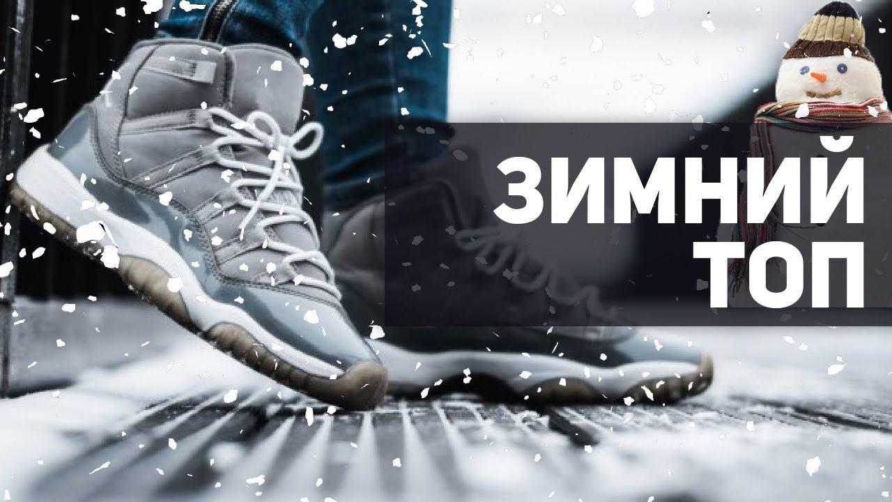 768c7874 Кроссовки на зиму. Топ новинок от магазина Sneakerhead 2018 - YouTube