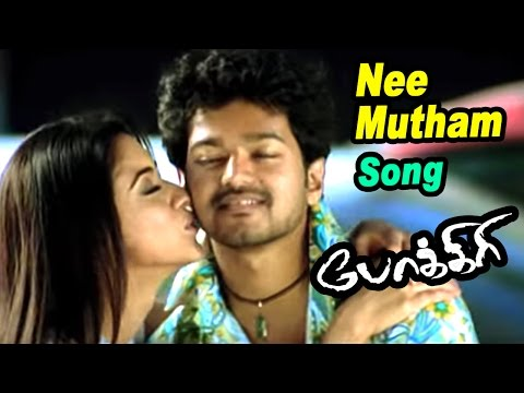 Pokkiri | Scenes | Nee Mutham Ondru Video Song | Pokkiri Video songs | Vijay | Asin | Vijay Dance