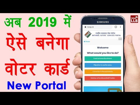 How To Apply For Voter ID Card Online In Hindi 2019 - वोटर आईडी कार्ड कैसे बनवाये? | Latest Update