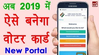 how-to-apply-for-voter-id-card-online-in-hindi-2019---latest-update