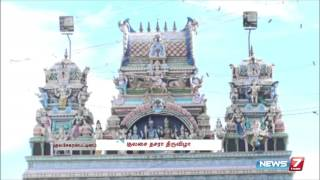 Kulasekharapatnam Dasara festival starts today in Thiruchendur | Tamil Nadu | News7 Tamil