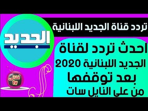التردد الجديد لقناة الجديد اللبنانية 2020 Youtube