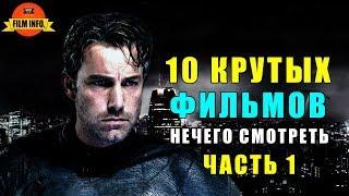 10 Отличных Фильмов которые стоит Посмотреть (Часть 1) / Нечего Смотреть!