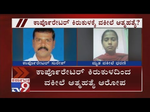 Woman Lawyer Commits Suicide Due To Alleged Harassment By A Corporator