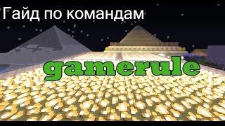 как отключить дроп блоков в Minecraft ? и другие команды консоли !!!