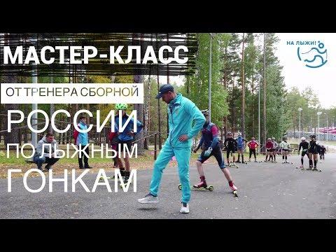 Техническая тренировка на лыжероллерах (свободный стиль) от тренера Сборной России по лыжным гонкам.
