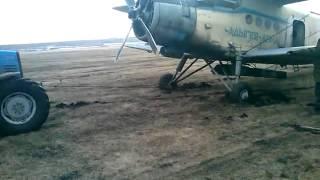 Трактор вытаскивает 10 и тонный самолет Ан 2