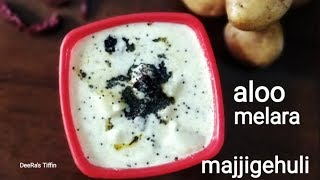 aloo majjigehuli|Aloogadde melara|Buttermilk curry|DeeRas Tiffin