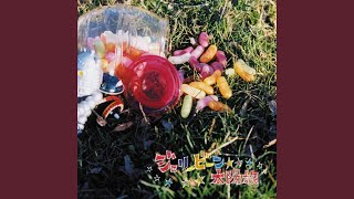 Provided to YouTube by Warner Music Group JELLY BEAN · Taiyouzoku J...