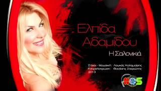 Elpida Adamidou - H Salonikia | New Song 2013