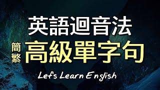 迴音法學英文【高級單字篇】  背單字同時了解如何運用  聽力口說也一併訓練