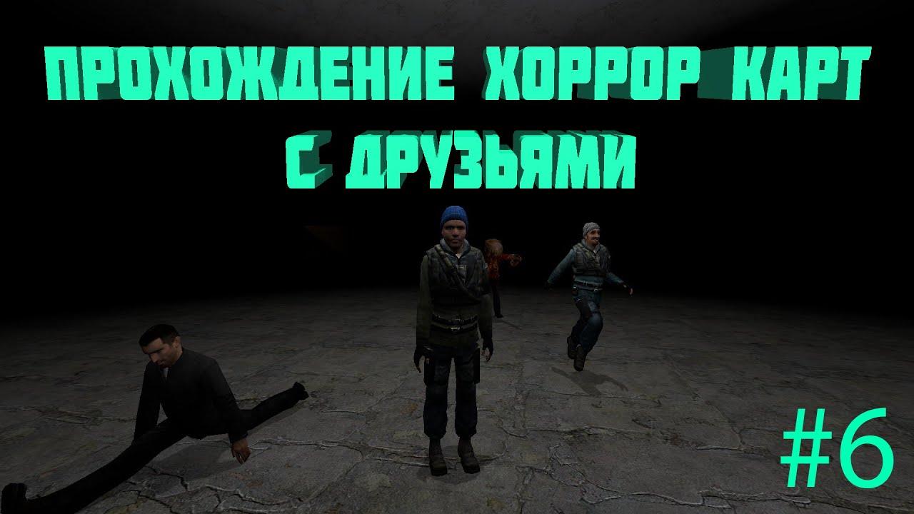Как играть в хоррор карты в garry s mod с друзьями игровые автоматы в беларуси аэро хоккей