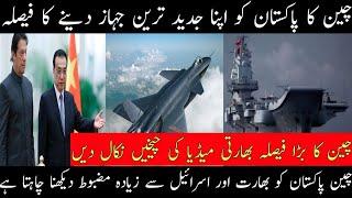 China Gave Most Advance Technology To Pakistan||Advance Technology Of China Is Now In Pakistan.
