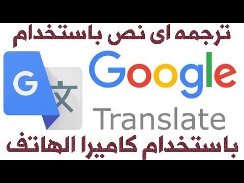 ترجمه النصوص باستخدام كاميرا الهاتف من جوجل Youtube