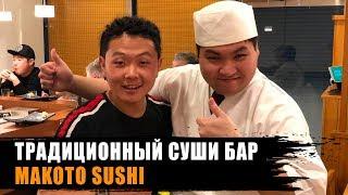 Традиционный суши бар в Токио | Makoto sushi |