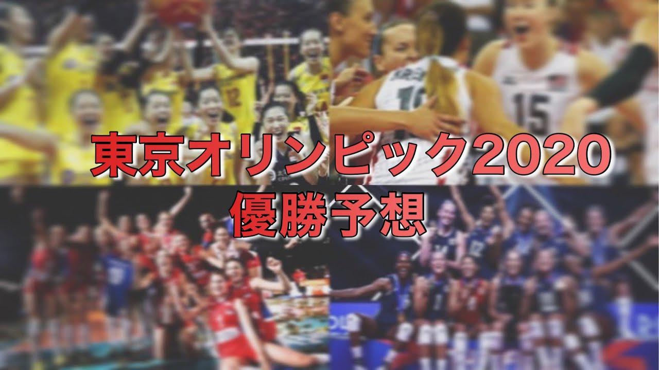 【東京オリンピック2020】女子バレーの優勝チームをガチ予想しました