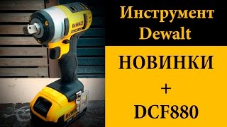 Новинки от Dewalt и не только, обзор гайковерта DCF880