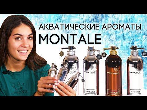 Акватические ароматы Montale. Обзор духов Монталь с морскими нотами