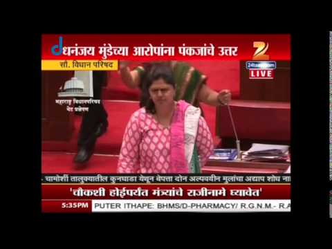 Pankaja Gopinath Munde's response to false allegations in Legislative Council