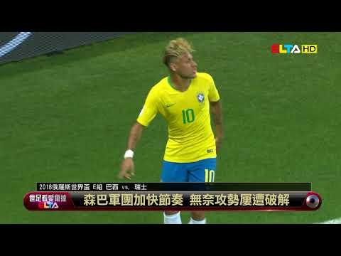 愛爾達電視20180618/內馬爾一球未進 巴西爆冷遭瑞士逼和