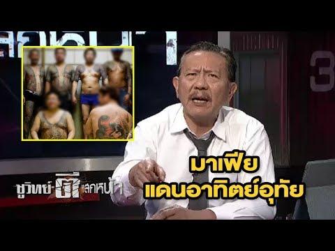 อดีตหัวหน้าสาขาแก๊งยากูซ่าถูกจับในไทย - วันที่ 11 Jan 2018
