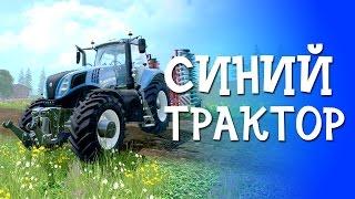 Новый Синий Трактор мультик для мальчиков 3 - 4 лет - Собираем солому на ферме [2016]