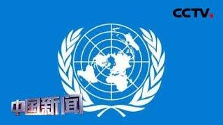 [中国新闻] 伊朗总统和外长获得美国签证 将参加联合国大会 | CCTV中文国际
