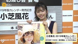 女優として活躍する小芝風花の 2019年版カレンダー先行販売イベントが 2...
