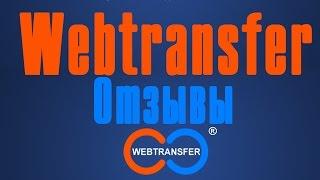 Webtransfer finance com отзывы (webtransfer finance отзывы).