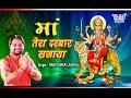 Download माँ तेरा दरबार सजाया । by Ramkumar Lakkha | Sherawali Maa Ke Bhajan | Maa Tera Darbar MP3 song and Music Video