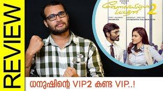 Velai Illa Pattadhaari 2 Tamil Movie Review by Sudhish Payyanur | Monsoon Media