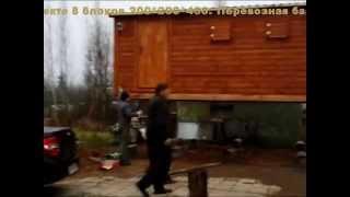 Установка готовой бани(Установка готовой перевозной бани из бруса от компании СБС, Санкт-Петербург, http://www.bany812.ru/art01.shtml: доставка..., 2015-01-22T18:02:36.000Z)