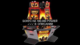 [Ищи Бонус В Описании ] Вулкан Игровые Автоматы | Азартные Игры Автоматы на Компьютер