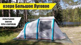 озеро Большое Луговое Испытываю рыболовный плотик FLTB 5 Открываем сезон отдыха с палаткой