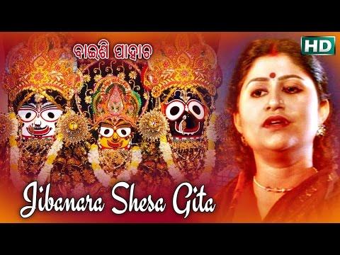 JIBANARA SHESA BANDHU | Album- Baishi Pahacha | Namita Agrawal |